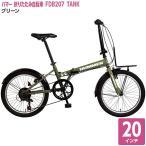 20型 ハマー 折畳み自転車 FDB207 TANK 外装7段ギア グリーン 沖縄・離島配送不可