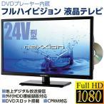 ショッピング液晶テレビ フリーダム ネクシオン DVDプレーヤー内蔵 24V型 フルハイビジョン液晶テレビ 地上波デジタル FT-A2420DB 基本送料無料