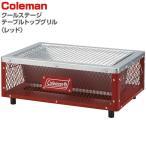即日出荷 コールマン Coleman クールステージテーブルトップグリル レッド 170-9432 バーベキューコンロ