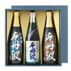 辛丹波(からたんば)飲み比べセット(生貯)720ml×3 日本酒 ギフト 贈答用