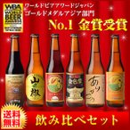 お年賀 ビール ギフト 飲み比べ 地ビール クラフトビール WBAアジア部門No.1金賞受賞ビールアラカルトセット いわて蔵ビール