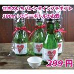 お年賀 日本酒 ちょこっとプレゼント!バレンタインのお酒(ミニボトル)