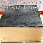鯨本皮生ブロック300g台 良質な脂肪層 日本近海ゴンドウクジラ