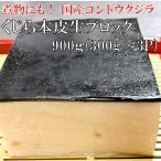 鯨本皮生ブロック1.5kg(300gx5p) 煮物 豚汁風味噌汁 さらし鯨用 日本近海ゴンドウクジラ