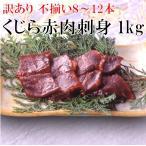 【訳あり】鯨赤肉(赤身刺身)1kg(8〜12本)【調査捕鯨副産物ミンククジラ等】