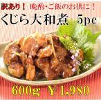 くじら大和煮600g(120gx5パック)25%オフ  大特売