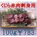 くじら刺身用赤肉100g〜120g
