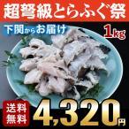 とらふぐアラ1kg(5匹分)ふぐ フグ 河豚 送料無料 お取り寄せ 年末