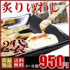 ≪メール便送料無料≫炙りいわし90g×2袋(焼酎・日本酒に合う珍味おつまみ!)