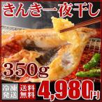 送料無料 知床産きんき一夜干し(350gの特大サイズ!)