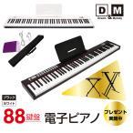 電子ピアノ  88鍵盤 キーボード ピアノ 人気 スリムボディ 充電可能 ワイヤレス コードレス MIDI対応 キーボード スリム 軽い MIDI対応 プレゼント