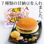 7種の甘納豆入り 七福どら焼/5個詰合/甘納豆の雪華堂