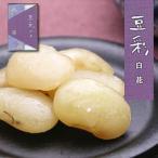 甘納豆小箱 / 豆彩 / 白花 1個180g / 甘納豆の雪華堂