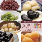 7種類の甘納豆から選べる詰合せ 豆彩3個詰合せ 甘納豆の雪華堂