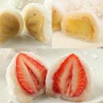 フルーツ雪大福ミックス/いちご 焼りんご モンブラン雪大福 8個詰合/お届地域限定品/甘納豆の雪華堂