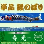 単品こいのぼり☆寿光鯉☆青3m鯉のぼり
