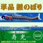 単品こいのぼり☆寿光鯉☆青4m鯉のぼり