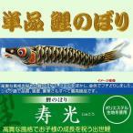 単品こいのぼり☆寿光鯉☆黒8m鯉のぼり