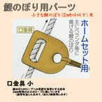 鯉のぼり用品☆口金具(小)☆2m以下のこいのぼりセット用☆一般にベランダ用といわれるこいのぼり用(直径3mm前後の掲揚ロープに適しています)