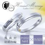 結婚指輪 プラチナ ペアリング シルバー PT950 安い 指輪 Angeアンジェ -Ladies First- 11-22-4161-SVPT