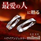 ハワイアンジュエリー ペアリング ステンレス 2本セット カップル ペアルック お揃い 結婚指輪 milmil GRSS501