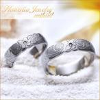 ハワイアンジュエリー 指輪 ペアリング ステンレス 安い 学生 40代 2個セット カップル 人気 大人 ブランド milmil GRSS515