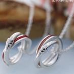 ペアネックレス リング シルバー LOVE of DESTINY 運命の赤い糸 (lod-018m018l)