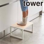 踏み台 ステップ おしゃれ 椅子 タワー【返品不可】