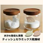 ティッシュセラミックス 乾燥材 キッチン 湿気 塩 砂糖 調味料