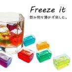 溶けない氷 フリーズイット 8個セット アイスキューブ 溶けないアイス