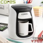 コレス cores 1カップ コーヒーメーカー マグカップ付きの画像