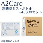 A2Care ギフト 4LBOX+高機能スプレーセット 細菌 カビ 除菌 消臭  ANA-A009 a2care 高機能スプレー