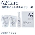 A2Care ギフト ファインミストボトルセット 2 細菌 カビ 除菌 消臭  ANA-A011 a2care 高機能スプレー
