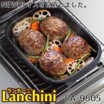 グリルパン 魚焼きグリル ランチー�