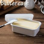 バターケース おしゃれ 琺瑯 密閉 200g 富士ホーロー