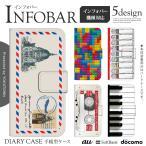 INFOBAR A03 ケース インフォバー スマホケース 手帳型 スマホ カバー スマホカバー au エーユー