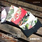 スマホケース 手帳型 iPhone7 全機種対応 Xperia SO-03 SOV35 602SO Galaxy SC-03J SC-02J SCV35 SCV36 ボタニカル