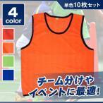 10枚組 ビブス 黒縁 ゲーム ベスト カラー レッド ブルー オレンジ グリーン サッカー バスケ フットサル バレー スポーツ チーム分け