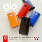 glo グロー ケース カバー レザー風 かわいい gloケース グローケース おしゃれ シガレットケース 5色 カラバリ かっこいい 電子たばこ