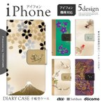 スマホケース 手帳型 iPhone6 ケース アイフォン6  携帯カバー docomo au Softbank