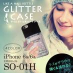 iPhone6s iPhone6 Xperia Z5 SO-01H アイフォン6 エクスペリア グリッターケース スマホケース カバー ラメ ネイル風 クリア キラキラ 【よかタウン】
