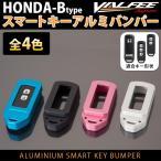 スマートキーケース スマートキーカバー NBOX N-BOX カスタム プラス 両側スライドドア ホンダ スマートキーアルミバンパー スマホカバー スマホケース