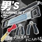 MENSトレーニング5点セット エクササイズ