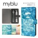 マイブルー myblu 収納ケース 印刷 ケース フレーバー マウスピースを装着したまま収納可 シガレットケース