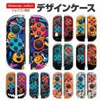 Nintendo switch Joy-Conケース 任天堂 スイッチ ジョイコン Joy-Con ケース ハードケース コントローラー スイッチケース カバー デザイン かわいい おしゃれ