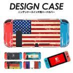 Nintendo switch ケース 任天堂 ニンテンドー スイッチ ハードケース コントローラー ジョイコン Joy-con スイッチケース カバー 全面保護