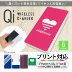 ワイヤレス モバイルバッテリー スマホ 充電器 Qi充電 6000mAh iPhoneX iPhone8 Galaxy S8 Note8 置くだけ 充電 モバイル バッテリー【よかタウン】