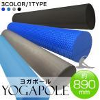 Yoga, Pilates - ヨガポール フォームローラー ダイエット トレーニング コアストレッチ 歪み 姿勢矯正