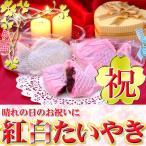 和菓子 紅白 めで たいやき / タイヤキ / 引き菓子 / 卒業・新入学のお祝いに お歳暮 ギフト