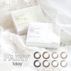 FAIRY 1day 〜フェアリーワンデー〜 /ワンデーカラコン(度なし/1箱6枚入り)小嶋陽菜さんイメージモデル